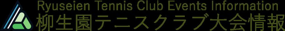 岡山や倉敷で毎週開催、柳生園テニスクラブのテニス大会情報
