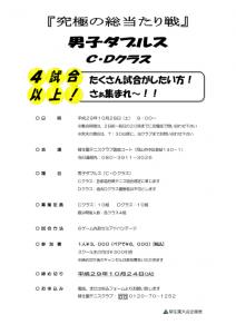 『究極の総当たり戦』 男子ダブルス〈C・D〉 @ 柳生園テニスクラブ【倉益校】