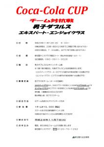 Coca-Cola CUP チーム対抗戦 男子ダブルス〈エキスパート・エンジョイ〉 @ 柳生園テニスクラブ【倉益校】