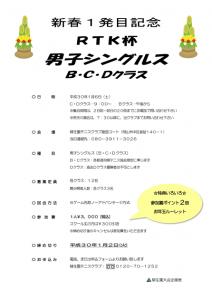 新春1発目記念 RTK杯 男子シングルス〈B・C・D〉 @ 柳生園テニスクラブ【倉益校】