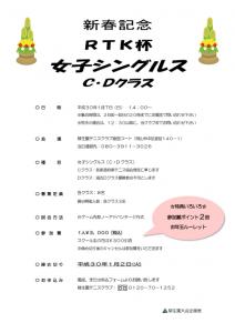 新春記念 RTK杯 女子シングルス〈C・D〉 @ 柳生園テニスクラブ【倉益校】