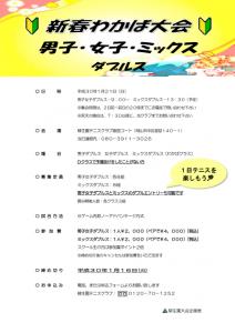 新春わかば大会 男子・女子・ミックス ダブルス @ 柳生園テニスクラブ【倉益校】