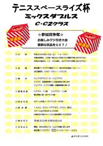 テニススペースライズ杯 ミックスダブルス〈C・C2〉 @ 柳生園テニスクラブ【倉益校】