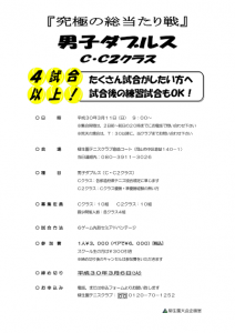 『究極の総当たり戦』 男子ダブルス〈C・C2〉 @ 柳生園テニスクラブ【倉益校】