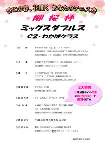 柳桜杯 ミックスダブルス〈C2・わかば〉 @ 柳生園テニスクラブ【倉益校】