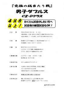 『究極の総当たり戦』男子ダブルス〈C2・D〉 @ 柳生園テニスクラブ倉益校