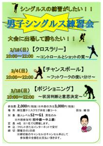 男子シングルス練習会【チャンスボール】 @ 柳生園テニスクラブ【本校】