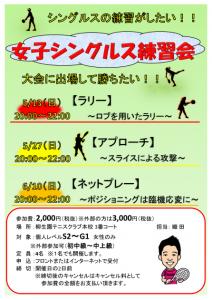 女子シングルス練習会【アプローチ】 @ 柳生園テニスクラブ【本校】