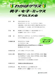 男子・女子・ミックス ダブルス大会〈わかば〉 @ 柳生園テニスクラブ【倉益校】