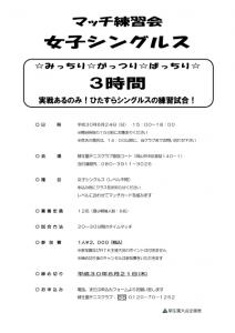マッチ練習会 女子シングルス @ 柳生園テニスクラブ【倉益校】