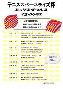 テニススペースライズ杯 ミックスダブルス <C2・D> @ 柳生園テニスクラブ【倉益校】