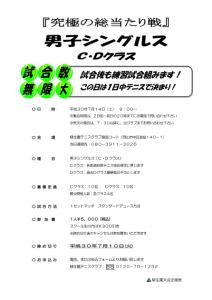 『究極の総当たり戦』男子シングルス<C・D> @ 柳生園テニスクラブ【倉益校】