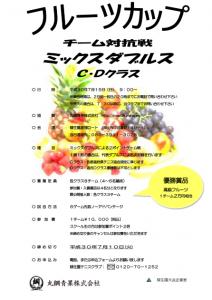 フルーツカップ チーム対抗戦 ミックスダブルス<C・D> @ 柳生園テニスクラブ【倉益校】