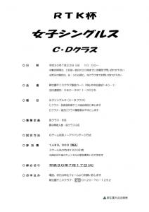 RTK杯 女子シングルス<C・D> @ 柳生園テニスクラブ【倉益校】