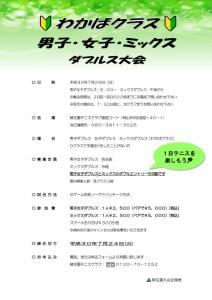 男子・女子・ミックス ダブルス大会<わかば> @ 柳生園テニスクラブ【倉益校】