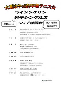 ライジングサン 男子シングルス マッチ練習会 @ 柳生園テニスクラブ【倉益校】