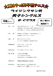 ライジングサン杯 男子シングルス〈B・C〉 @ 柳生園テニスクラブ【倉益校】