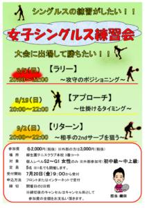 女子シングルス練習会【リターン】 @ 柳生園テニスクラブ【本校】