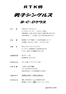RTK杯 男子シングルス〈B・C・D〉 @ 柳生園テニスクラブ【倉益校】