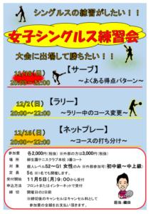 女子シングルス練習会【ネットプレー】~コースの打ち分け~ @ 柳生園テニスクラブ【本校】