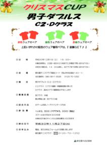 クリスマスCUP 男子ダブルス〈C2・D〉 @ 柳生園テニスクラブ【倉益校】