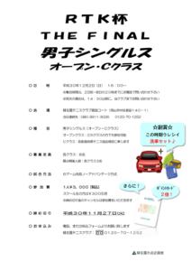 RTK杯 THE FINAL 男子シングルス〈オープン・C〉 @ 柳生園テニスクラブ【倉益校】