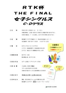 RTK杯 THE FINAL 女子シングルス〈C・D〉 @ 柳生園テニスクラブ【倉益校】