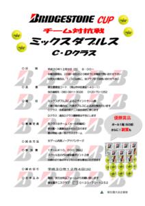 BRIDGESTONE CUP チーム対抗戦 ミックスダブルス〈C・D〉 @ 柳生園テニスクラブ【倉益校】