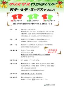 クリスマスわかばCUP男子・女子・ミックスダブルス〈わかば〉 @ 柳生園テニスクラブ【倉益校】