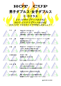 HOT CUP 男子ダブルス・女子ダブルス〈C・D〉 @ 柳生園テニスクラブ【本校】