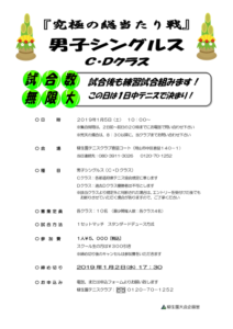 『究極の総当たり戦』男子シングルス〈C・D〉 @ 柳生園テニスクラブ【倉益校】