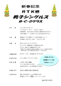 新春記念RTK杯男子シングルス〈B・C・D〉 @ 柳生園テニスクラブ【倉益校】