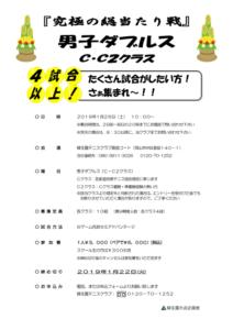 『究極の総当たり戦』男子ダブルス〈C・C2〉 @ 柳生園テニスクラブ【倉益校】