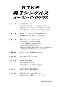 RTK杯男子シングルス〈OP・C・D〉 @ 柳生園テニスクラブ【倉益校】