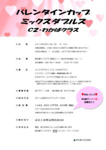 バレンタインカップ ミックスダブルス〈C2・わかば〉 @ 柳生園テニスクラブ【倉益校】
