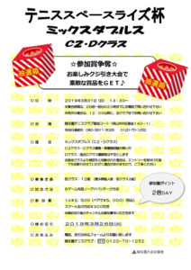 テニススペースライズ杯 ミックスダブルス〈C2・D〉 @ 柳生園テニスクラブ【倉益校】