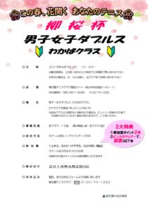 柳桜杯男子女子ダブルス〈わかば〉 @ 柳生園テニスクラブ【倉益校】