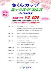 さくらカップ ミックスダブルス〈C・D〉 @ 柳生園テニスクラブ【倉益校】