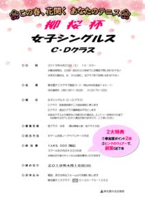 柳桜杯 女子シングルス〈C・D〉 @ 柳生園テニスクラブ【倉益校】