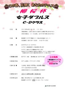 柳桜杯 女子ダブルス〈C・D〉 @ 柳生園テニスクラブ【倉益校】