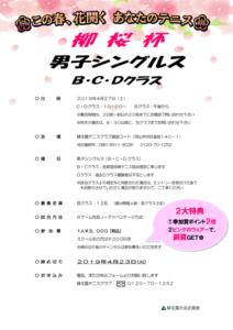 柳桜杯 男子シングルス〈B・C・D〉 @ 柳生園テニスクラブ【倉益校】