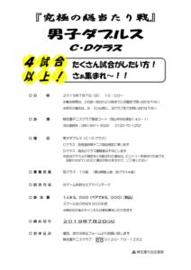 『究極の総当たり戦』男子ダブルス〈C・D〉 @ 柳生園テニスクラブ【倉益校】