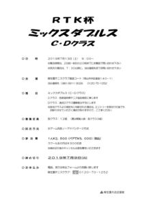 RTK杯 ミックスダブルス〈C・D〉 @ 柳生園テニスクラブ【倉益校】