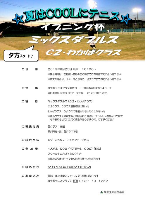 イブニング杯 ミックスダブルス〈C2・わかば〉 @ 柳生園テニスクラブ【倉益校】