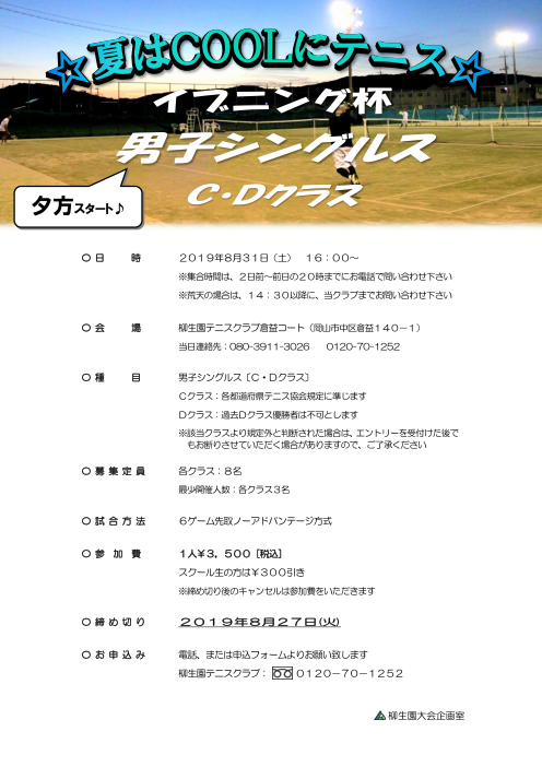 イブニング杯 男子シングルス〈C・D〉 @ 柳生園テニスクラブ【倉益校】