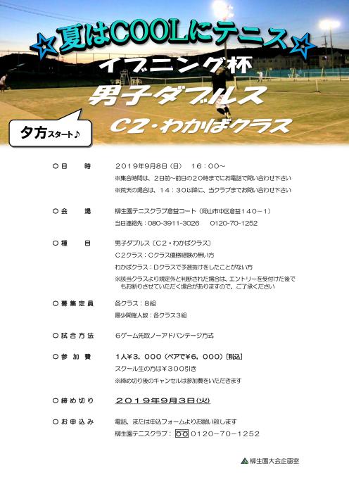 イブニング杯 男子ダブルス〈C2・わかば〉 @ 柳生園テニスクラブ【倉益校】