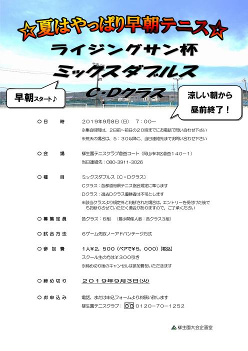 ライジングサン杯 ミックスダブルス〈C・D〉 @ 柳生園テニスクラブ【倉益校】