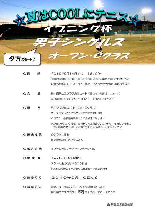 イブニング杯 男子シングルス〈オープン・C〉 @ 柳生園テニスクラブ【倉益校】