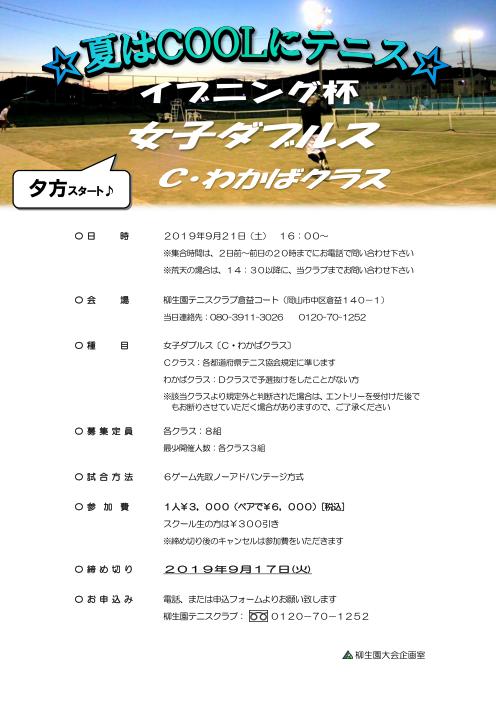 イブニング杯 女子ダブルス〈C・わかば〉 @ 柳生園テニスクラブ【倉益校】