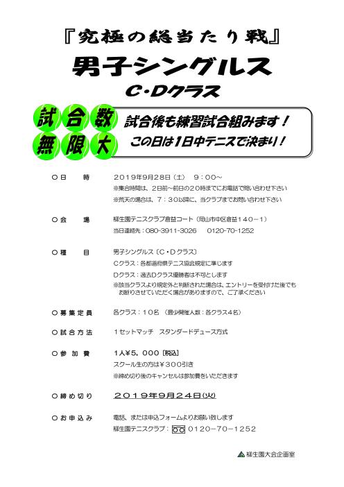 『究極の総当たり戦』 男子シングルス〈C・D〉 @ 柳生園テニスクラブ【倉益校】